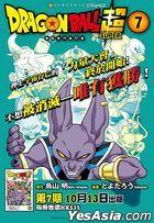 Dragon Ball Super (Vol.7)