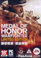 Medal Of Honor - Warfighter (Limited Edition) (English Version With Additional Chinese Service Pack) (DVD Version)