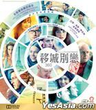 360 (2011) (VCD) (Hong Kong Version)