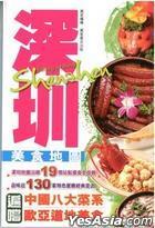 2009深圳美食地圖
