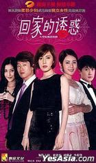 Hui Jia De You Huo (DVD) (Vol.1) (China Version)
