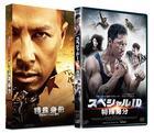 特殊身份 (DVD) (日本版)