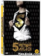 A Millionaire on the Run (DVD) (First Press Limited Edition) (Korea Version)