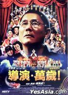 Glory To The Filmmaker! (DVD) (Taiwan Version)