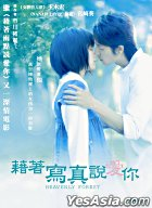Heavenly Forest (DVD) (English Subtitled) (Hong Kong Version)
