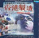Made In Hong Kong (1997) (VCD) (Hong Kong Version)