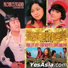 Dang Wo Si Jing Zhi Dao Ai (Reissue Version)