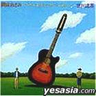 Okamoto Osami Acoustic Party with Yoshikawa Chuei (Japan Version)