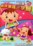 Kai Xin Chang Tang Shi Tong Yao San Zi Jing (10CD)