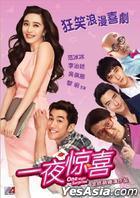 One Night Surprise (2013) (DVD) (English Subtitled) (Hong Kong Version)