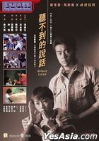 Silent Love (1986) (DVD) (2021 Reprint) (Hong Kong Version)