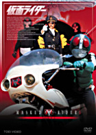 Kamen Rider Vol.5 (Japan Version)