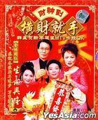 Heng Cai Jiu Shou Qun Xing He Xin Nian Yuan Zhuang MTV Karoake (China Version)