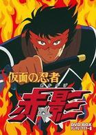 KAMEN NO NINJA AKAKAGE DVD-BOX DIGITAL REMASTER BAN (Japan Version)