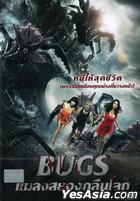 Bugs (2014) (DVD) (Thailand Version)