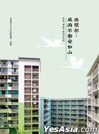 Xi Huan邨 : Feng Yu Bu Dong An Ru Shan