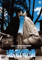 The Crowded Train (DVD) (Japan Version)