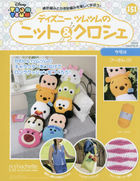 Disney TsumTsum Knit & Crochet 33572-09/09 2020