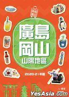 Guang Dao Gang Shan  Shan Yang Di Qu(2020-21 Nian Ban)