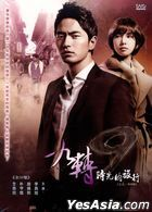 Nine: 9 Times Time Travel (DVD) (Ep.1-20) (End) (Multi-audio) (tvN TV Drama) (Limited Edition) (Taiwan Version)