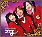 TV Drama Maho Sensei Negima! ED: Tsuyoku Nare (Japan Version)