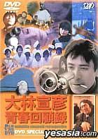 大林宣彦青春回顧録 DVD SPECIAL EDITION DVD SPECIAL EDITION
