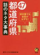 yonjiyuunana todou fuken hanashi no neta daijiten 47 todou fuken hanashi no neta daijiten kawade yume bunko 1131 KAWADE yume bunko 1131