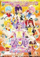 Live Musical Puripara Minna Ni Todoke! Prism Voice 2017  (DVD) (Japan Version)