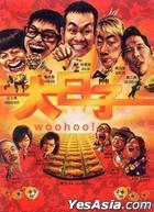 Woo Hoo! (DVD) (Taiwan Version)