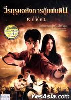 The Rebel (DVD) (English Subtitled) (Thailand Version)