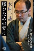kimura kazuki katsutame no uke mainabi shiyougi butsukusu mainabi shiyougi BOOKS
