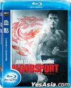 Bloodsport (1988) (Blu-ray) (Taiwan Version)