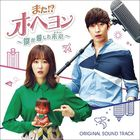 Another Miss Oh Original Soundtrack (Japan Version)