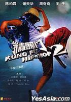 Kung Fu Hip-Hop 2 (DVD-9) (China Version)