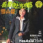 Jin Chang Pian 9 (Hai Shan Reissue Version)