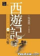 Xi You Ji Yi . Qi Tian Da Sheng