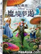 Alice In Wonderland (DVD) (Taiwan Version)
