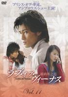 Love of Venus Season 3 Vol.16 (Japan Version)