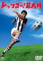 Let's Go! Wakadaisho (DVD) (Japan Version)
