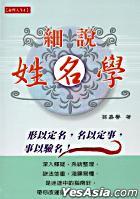 Xi Shuo Xing Ming Xue
