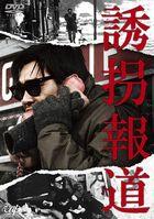 To Trap a Kidnapper (DVD)(Japan Version)