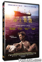 Secret Sharer (2014) (DVD) (Taiwan Version)
