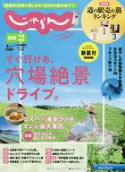Kansai, Chugoku, Shikoku Jalan 02585-06 2021