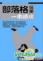 Bu Luo Ge Wan Le Yi Ben Su Gong