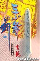 GU LONG  -  SAN SHAO YE DE JIAN  ( ER CE )