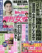 Weekly Jyosei 20361-06/02 2020