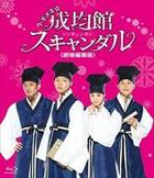 Sungkyunkwan Scandal - Theatrical Edition (Blu-ray) (Japan Version)