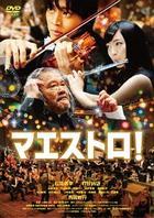 Maestro! (DVD) (Japan Version)