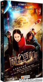 Magic Mobile Phone 2 (H-DVD) (End) (China Version)