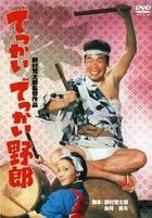 Dekkai Dekkai Yaro (DVD) (Japan Version)
